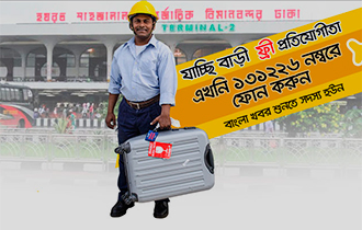 "DiGi Launches ""Go Home FREE"" Contest for DiGi Bangla News"